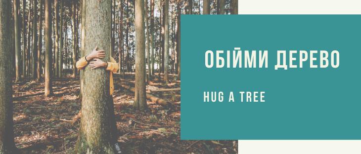 Користь обіймів з деревами