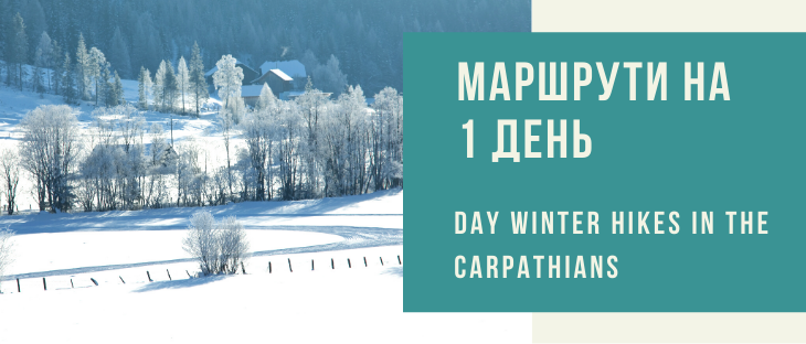 5 One-day Winter Hikes in the Carpathians