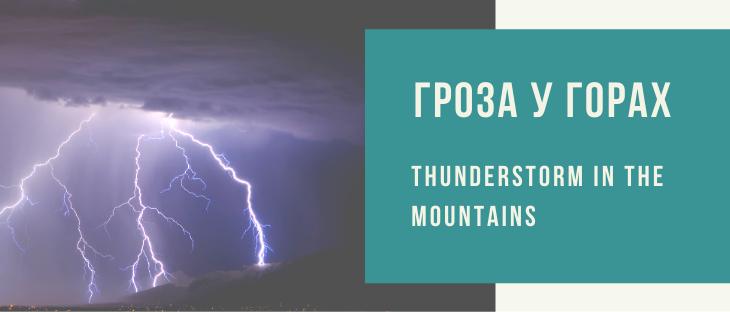 (Українська) Як поводитися у горах під час грози